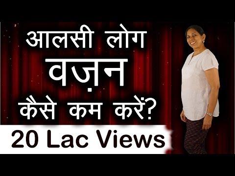 आलसी लोग अपना वज़न कैसे कम करें । How to loose weight by Lazy people | Hindi
