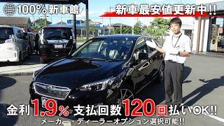 新車館Ch スバル インプレッサ G4 新型 ナビ 新車紹介動画