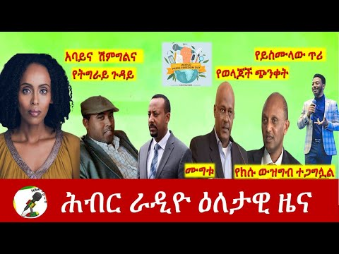 Hiber Radio Daily Ethiopia News May 03, 2021 | ሕብር ራዲዮ ዕለታዊ ዜና | Ethiopia