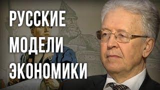 Русские модели экономики. Валентин Катасонов