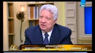العاشرة مساء مرتضى مصنور يا محمود يا طاهر انا عاوز ترجمة جملة أسب بها الحكم بأمه