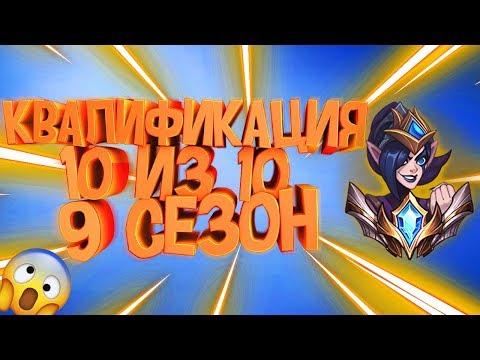 КВАЛИФИКАЦИЯ НА 10 из 10 9 СЕЗОН (League of legends / Лига легенд)