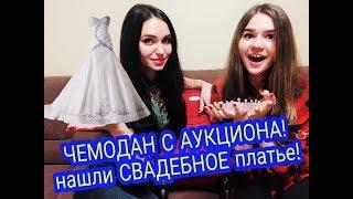 Чемодан с АУКЦИОНА!! Шок!! Нашли Свадебное платье!