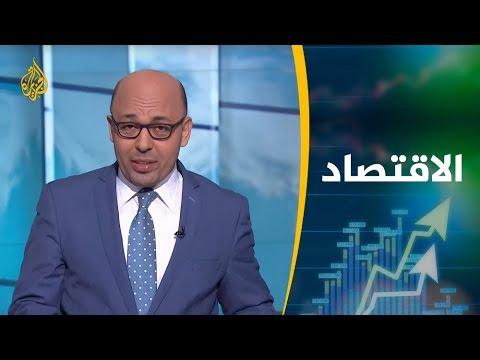 النشرة الاقتصادية الثانية (2019/7/12)  - 19:54-2019 / 7 / 12