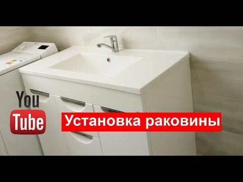 Установка раковины в ванную из искусственного камня