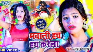 मचानी हच हच करेला #Video_Song_2020 I #Azad Matlabi का गर्दा उड़ा देने वाला भोजपुरी आर्केस्ट्रा Song