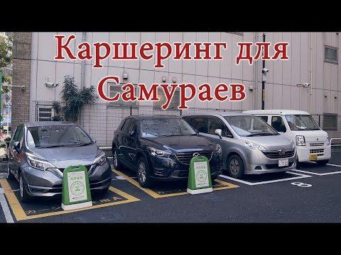 видео: Каршеринг в Японии - Машина без лишних забот. Автомобиль  в Японии
