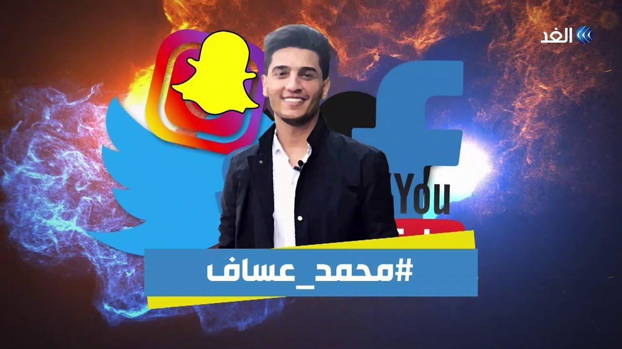 مؤثرون | محمد عساف يروي قصة حياته.. وراء كل نجاح طموح وأمل وإصرار  Moahmmed Assaf