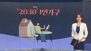 [그래픽뉴스] '2030' 1인가구 / 연합뉴스TV (…