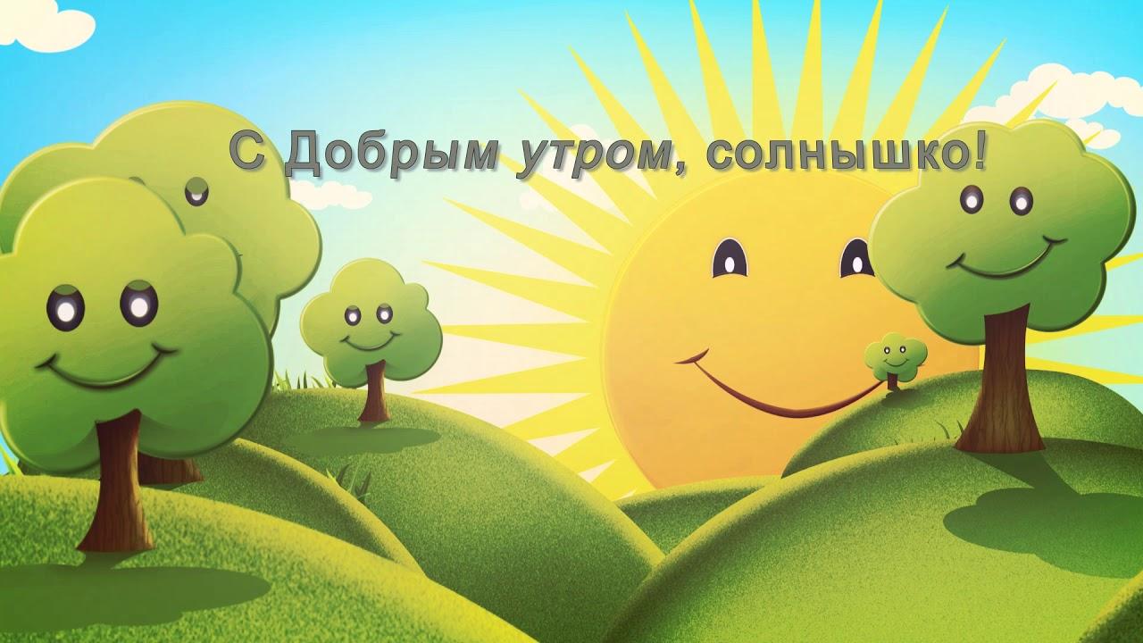Смешные картинки с добрым утром солнышко, картинки