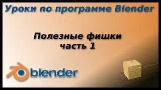 Уроки по Blender. Полезные фишки. часть 1