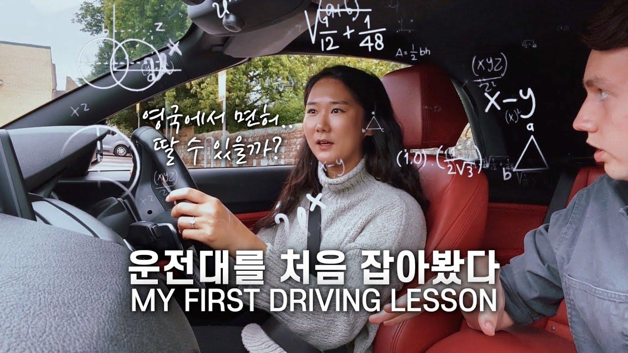 운전 원래 이렇게 어려워요...? 다들 어떻게 운전 잘해..? : 영국일상