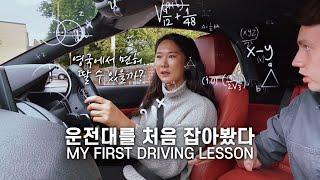 운전 원래 이렇게 어려워요...? 다들 어떻게 운전 잘…