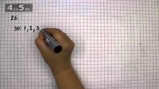 Упражнение 26.  Математика 6 класс Виленкин Н.Я.