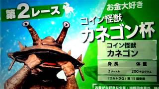 川崎競馬でのウルトラマン 怪獣酒場の競馬場侵略作戦Vol4 劇団Twitter...