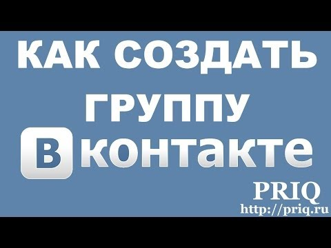 How to create a group in VKontakte