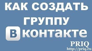 Как создать группу в вконтакте(Как создать группу в Вконтакте https://priq.ru/blog/smm/vk/26-kak-sozdat-gruppu-v-vkontakte Создание группы Вконтакте (Vk) на примере..., 2014-01-18T15:12:08.000Z)
