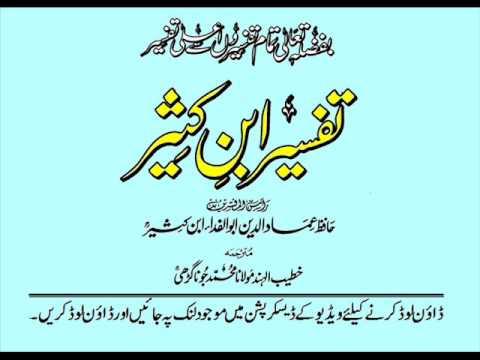 Tafsir Ibn Kasir Bangla Pdf