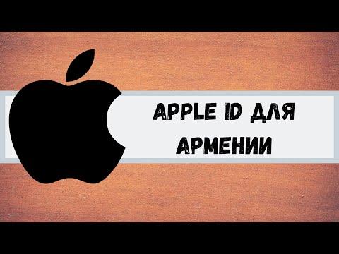 Apple ID/Icloud для Армении. Apple ID For Armenia.