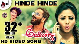 Ayogya | Hinde Hinde Hogu | New HD Song 2018 | Sathish Ninasam | Rachitha Ram | Arjun Janya