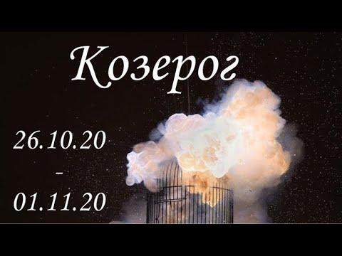 Прогноз на неделю с 26 октября по 1 ноября для представителей знака зодиака Козерог