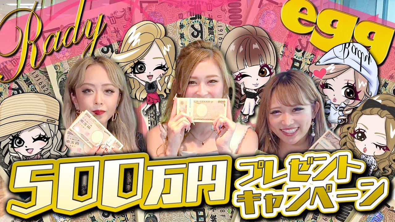 【500万円】人気NO.1ブランドRadyさまから500万円いただいたので、みなさまにプレゼントしちゃうよ♡