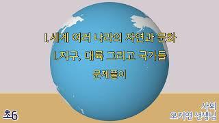 [포플래그] 초6 사회 1.지구, 대륙 그리고 국가들 …