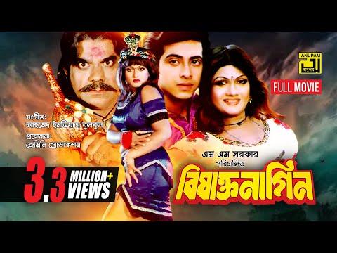 Bishakto Nagin   বিষাক্ত নাগিন   Shakib Khan & Munmun   Bangla Full Movie