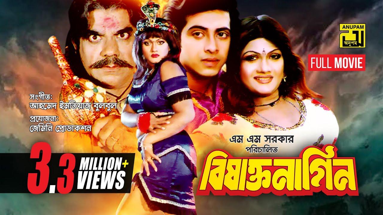 Bishakto Nagin ব ষ ক ত ন গ ন Shakib Khan Munmun Bangla Full Movie