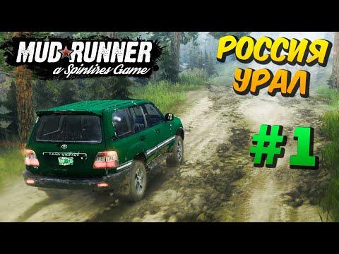 SpinTires: MudRunner - Россия Урал 110 км #1