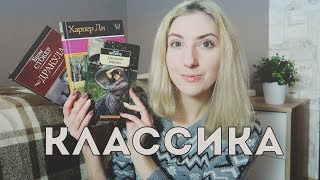 Поговорим о классике? | cutebookmess