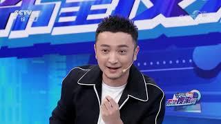 《希望搜索词》 20200425 青春  CCTV综艺