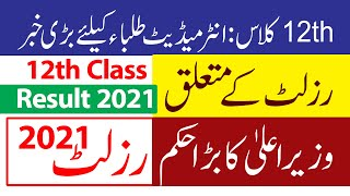 12th Class Result 2021, Class 12th Result 2021, HSSC 2 Result 2021, Inter Punjab Boards Result 2021