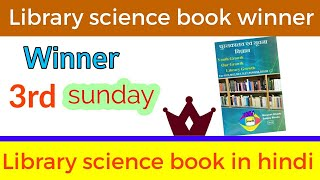 3rd Giveaway Winner By Youth Growth Library Science Book