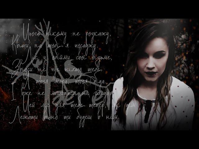 TEREN - Mara (Official Music Video) | Folk metal