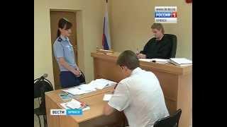 Советский районный суд г. Брянска вынес приговор по делу обманутых туристов<