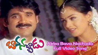 Akka Bava Nachada Full Video Song | Bava Nachadu | Nagarjuna Akkineni | Simran | Reema Sen