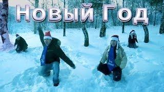 Потап и Настя Каменских - Новый Год (Пародия)