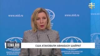 Москва приостанавливает действие меморандума о безопасности полетов в Сирии