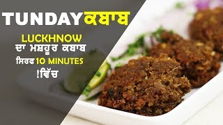 Tunday Kabab Recipe | Luckhnow ਦਾ ਮਸ਼ਹੂਰ ਕਬਾਬ | Ready In 10 Minutes | Foodies Latest Video 2018