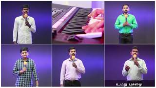 Kadantha natkalil Kanmanipol கடந்த நாட்களில் கண்மணிபோல் I  Christian Tamil Cover Song  I  HOP Church
