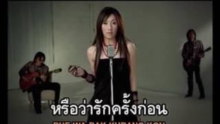 รักสามเศร้า - พริกไทย (New Version)