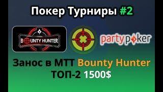 Покер турниры #2: Занос 1500$ в МТТ Bounty Hunter ТОП-2 PartyPoker