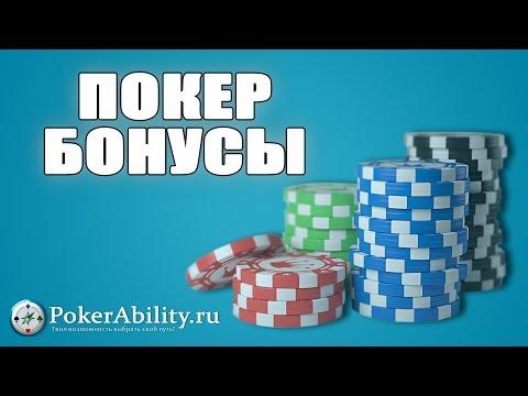 Видео Покер 888 бонус код
