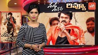 Shambo Shankara Movie Review | Jabardasth Shakalaka Shankar || Latest Telugu Movie 2018 | YOYO TV