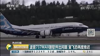 [国际财经报道]热点扫描 波音737MAX新软件出问题 复飞恐再度推迟| CCTV财经