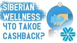 Siberian Wellness как экономить деньги или что такое CashBack 25% в Сибирском Здоровье