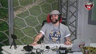 Андрей Батт на «Спорт FM» о бое Mayweather vs McGr...