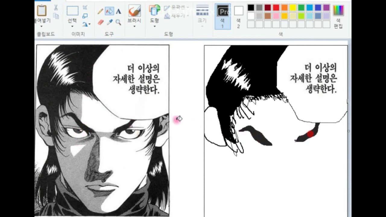 그림판이야기 -45- (feat. 돌아온럭키짱 강건마)