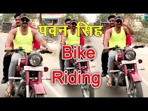 Pawan Singh Riding A Bike || पवन सिंह मस्ती करते हुए
